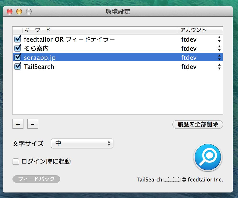 エゴサーチ アプリ